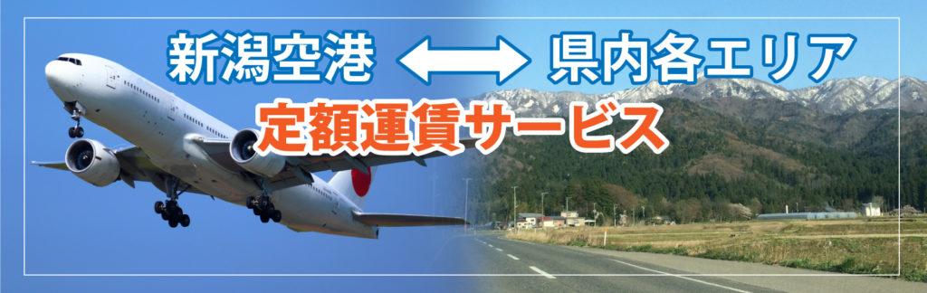 空港定額サービス